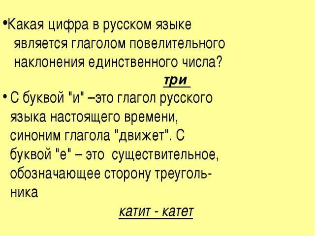 Какая цифра в русском языке является глаголом повелительного наклонения един...