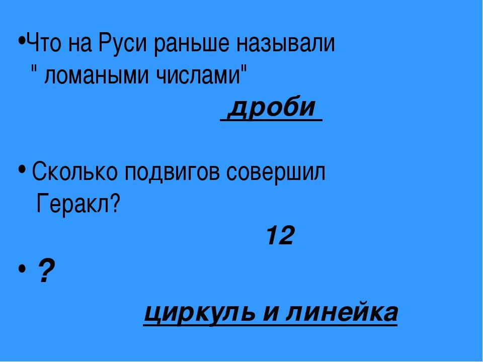 """Что на Руси раньше называли """" ломаными числами"""" дроби Сколько подвигов совер..."""