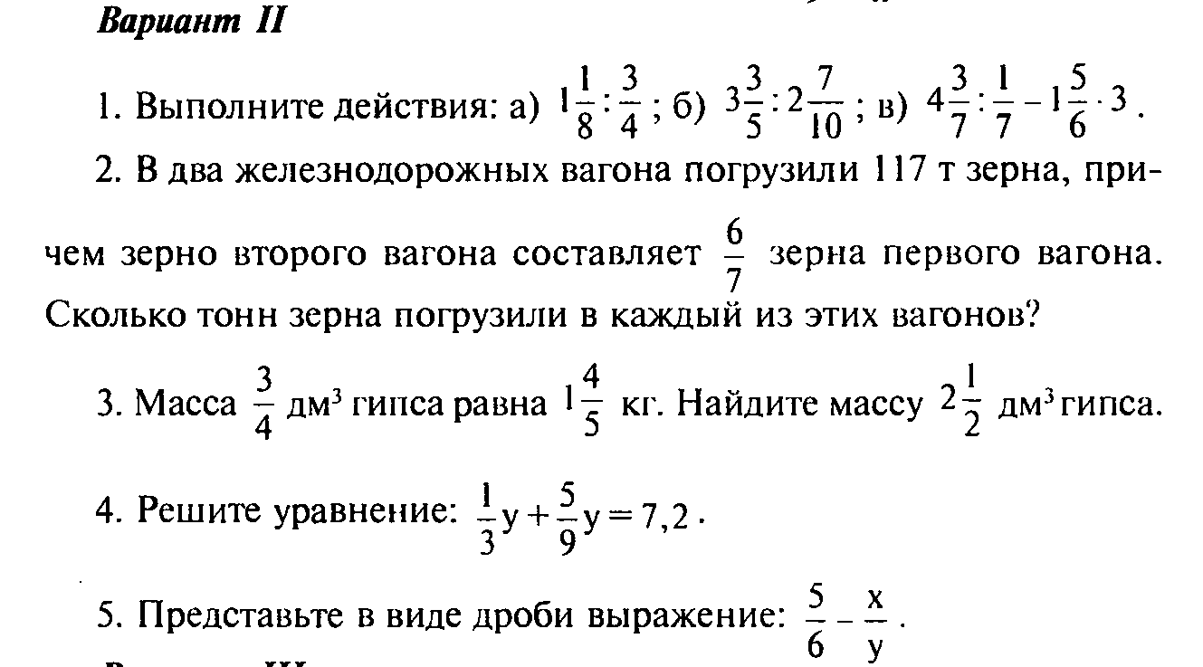 Рабочия тетрадка по математике 1 часть страница 35 р15 6 класс ответы