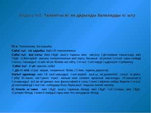 Модуль №5. Талантты және дарынды балаларды оқыту Пән: Технология, 6а сыныбы С