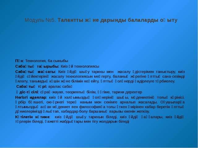 Модуль №5. Талантты және дарынды балаларды оқыту Пән: Технология, 6а сыныбы С...