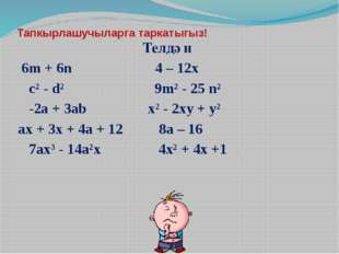 Тапкырлашучыларга таркатыгыз! Телдән 6m + 6n 4 – 12x с² - d² 9m² - 25 n² -2a