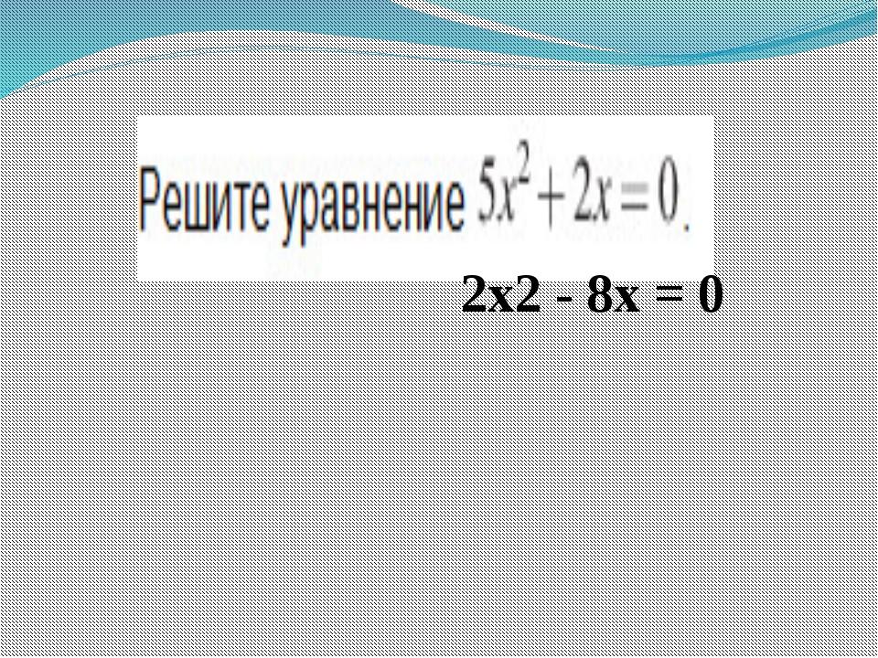 2х2 - 8х = 0