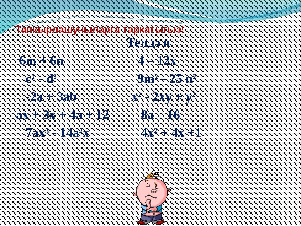 Тапкырлашучыларга таркатыгыз! Телдән 6m + 6n 4 – 12x с² - d² 9m² - 25 n² -2a...