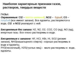 Наиболее характерные признаки газов, растворов, твердых веществ ГАЗЫ: Окрашен