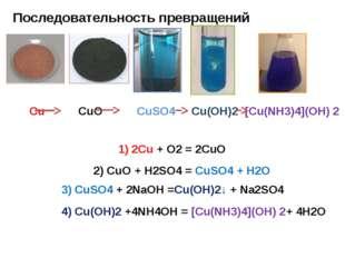 Последовательность превращений Сu CuO СuSO4 Cu(OH)2 [Сu(NH3)4](OH) 2 1) 2Сu +