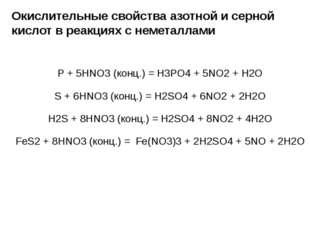 Окислительные свойства азотной и серной кислот в реакциях с неметаллами P + 5