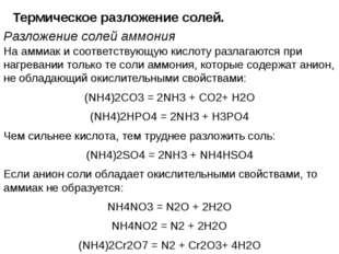 Термическое разложение солей. Разложение солей аммония На аммиак и соответств