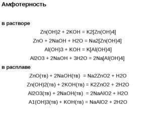 Амфотерность в растворе Zn(OH)2 + 2KOH = K2[Zn(OH)4] ZnO + 2NaOH + H2O = Na2[