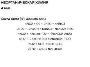 НЕОРГАНИЧЕСКАЯ ХИМИЯ Оксид азота (IV), диоксид азота 4NO2 + O2 + 2H2О = 4HNO3