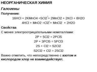 НЕОРГАНИЧЕСКАЯ ХИМИЯ Получение: 16HCl + 2KMnO4 =5Cl2 + 2MnCl2 + 2KCl + 8H2O 4