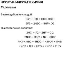 НЕОРГАНИЧЕСКАЯ ХИМИЯ Взаимодействие с водой: Cl2 + H2O = HCl+ HClO 2F2 + 2H2O
