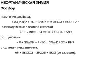 НЕОРГАНИЧЕСКАЯ ХИМИЯ получение фосфора: Са3(Р04)2 + 5С + 3SiO2 = 3CaSiO3 + 5С