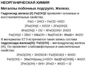 НЕОРГАНИЧЕСКАЯ ХИМИЯ Гидроксид железа (II) Fe(OH)2 проявляет основные и восст