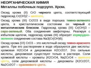 НЕОРГАНИЧЕСКАЯ ХИМИЯ Оксид хрома (II) CrO черного цвета, соответствующий гидр