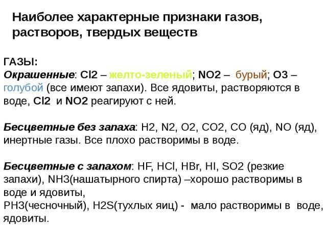 Наиболее характерные признаки газов, растворов, твердых веществ ГАЗЫ: Окрашен...