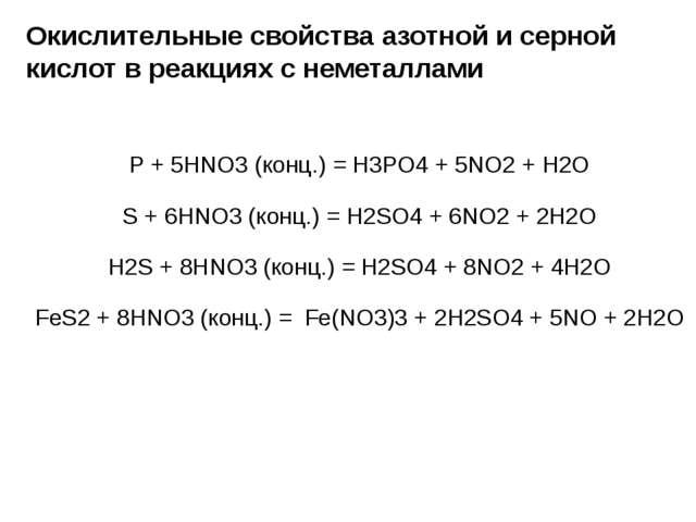Окислительные свойства азотной и серной кислот в реакциях с неметаллами P + 5...
