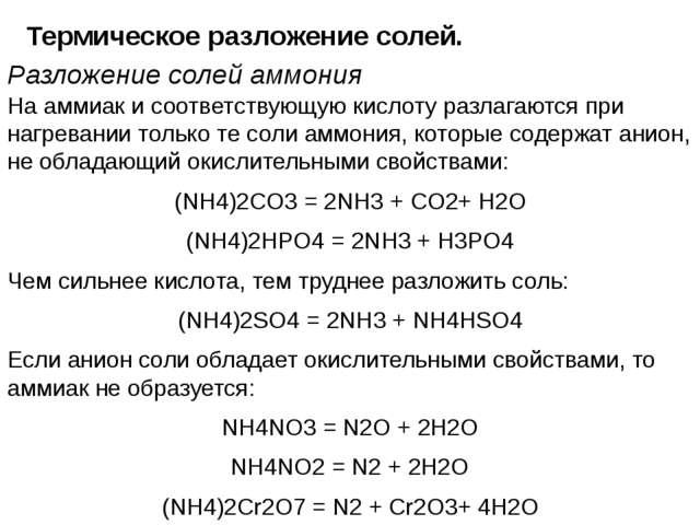Термическое разложение солей. Разложение солей аммония На аммиак и соответств...