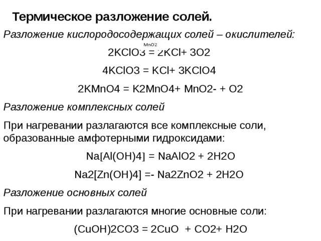 Термическое разложение солей. Разложение кислородосодержащих солей – окислите...