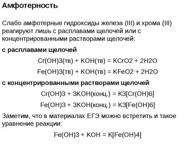Амфотерность Слабо амфотерные гидроксиды железа (III) и хрома (III) реагируют...