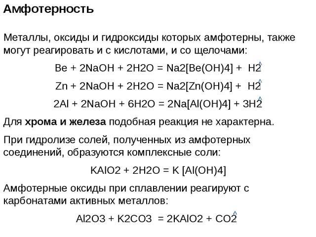 Амфотерность Металлы, оксиды и гидроксиды которых амфотерны, также могут реаг...