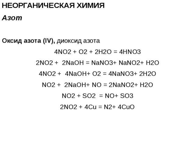 НЕОРГАНИЧЕСКАЯ ХИМИЯ Оксид азота (IV), диоксид азота 4NO2 + O2 + 2H2О = 4HNO3...