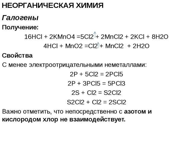 НЕОРГАНИЧЕСКАЯ ХИМИЯ Получение: 16HCl + 2KMnO4 =5Cl2 + 2MnCl2 + 2KCl + 8H2O 4...