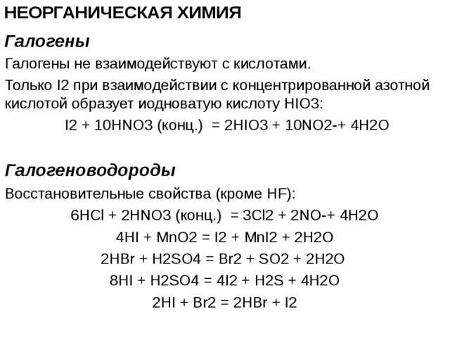НЕОРГАНИЧЕСКАЯ ХИМИЯ Галогены не взаимодействуют с кислотами. Только I2 при в...
