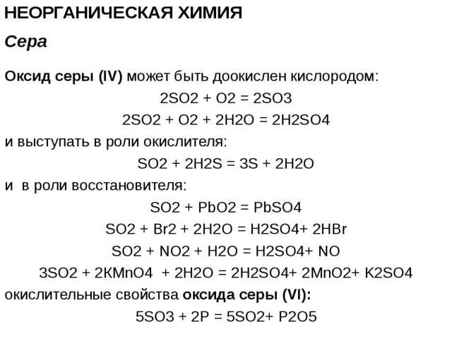 НЕОРГАНИЧЕСКАЯ ХИМИЯ Оксид серы (IV) может быть доокислен кислородом: 2SO2 +...