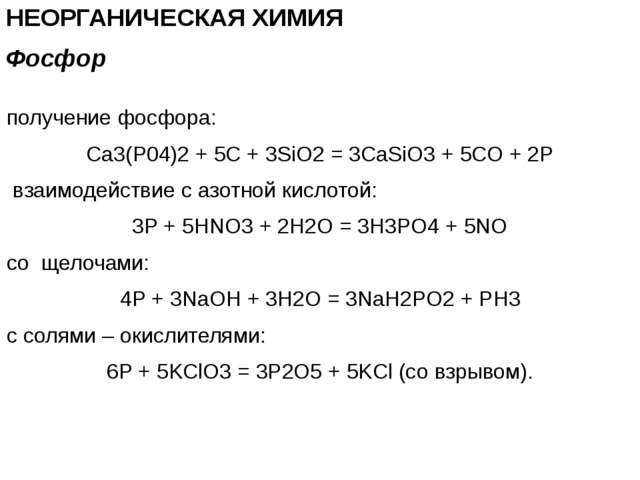 НЕОРГАНИЧЕСКАЯ ХИМИЯ получение фосфора: Са3(Р04)2 + 5С + 3SiO2 = 3CaSiO3 + 5С...