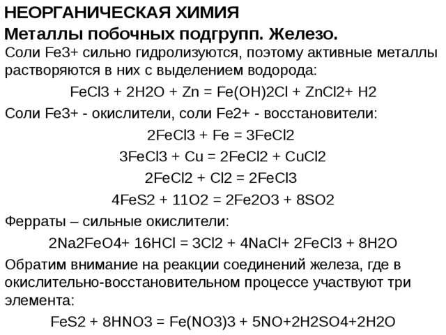 НЕОРГАНИЧЕСКАЯ ХИМИЯ Соли Fe3+ сильно гидролизуются, поэтому активные металлы...