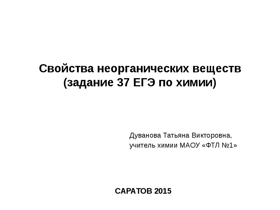 Свойства неорганических веществ (задание 37 ЕГЭ по химии) Дуванова Татьяна Ви...