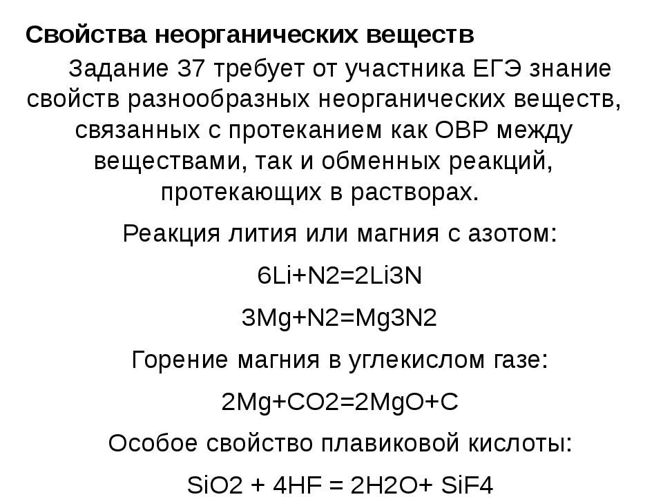 Свойства неорганических веществ Задание 37 требует от участника ЕГЭ знание св...