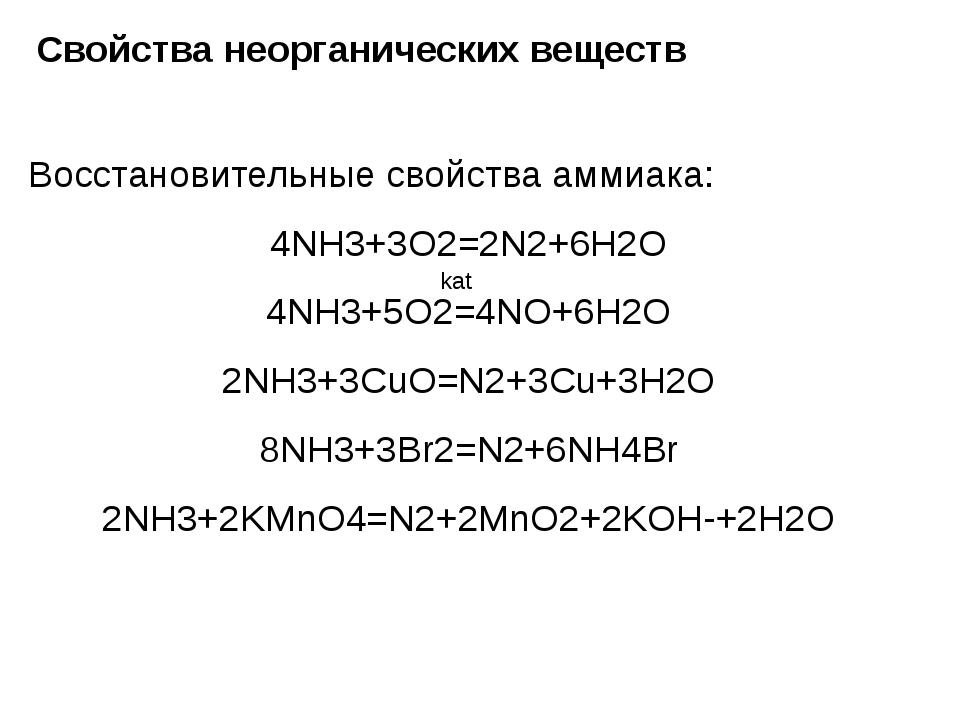 Свойства неорганических веществ Восстановительные свойства аммиака: 4NH3+3O2=...