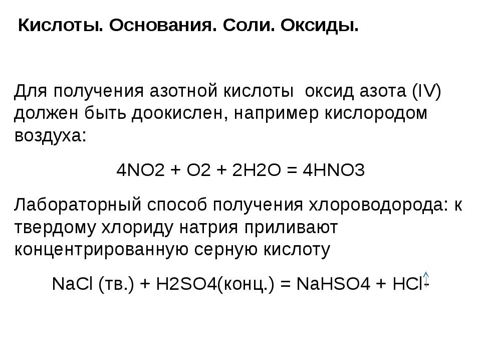 Кислоты. Основания. Соли. Оксиды. Для получения азотной кислоты оксид азота (...