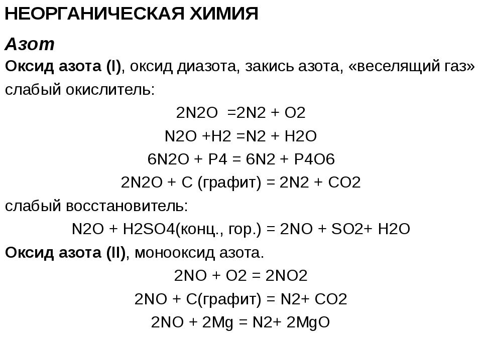 НЕОРГАНИЧЕСКАЯ ХИМИЯ Оксид азота (I), оксид диазота, закись азота, «веселящий...