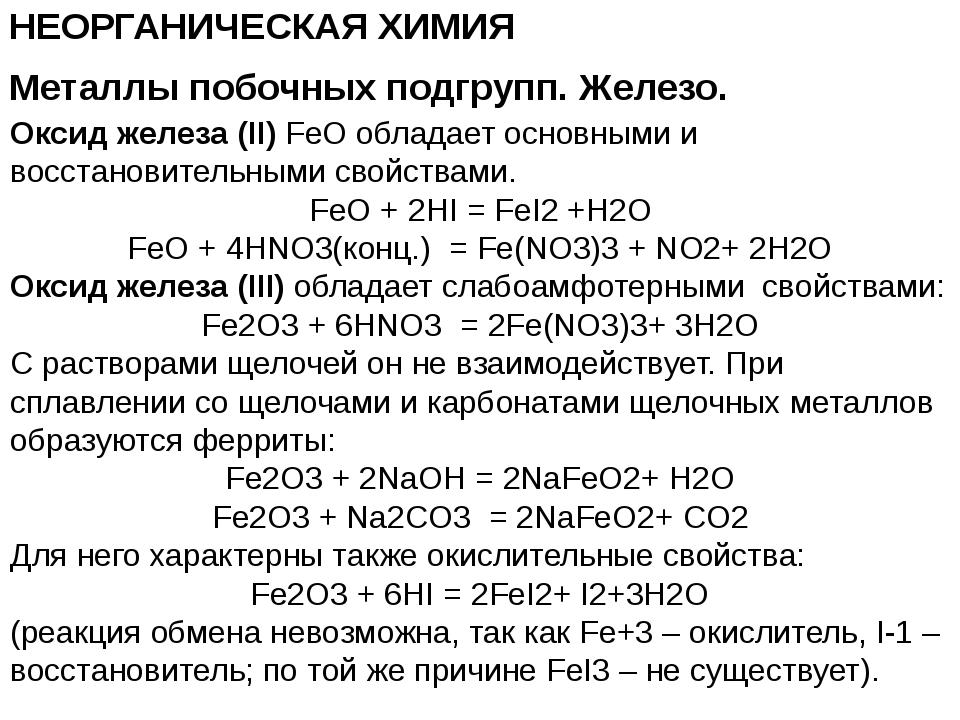 НЕОРГАНИЧЕСКАЯ ХИМИЯ Оксид железа (II) FeO обладает основными и восстановител...