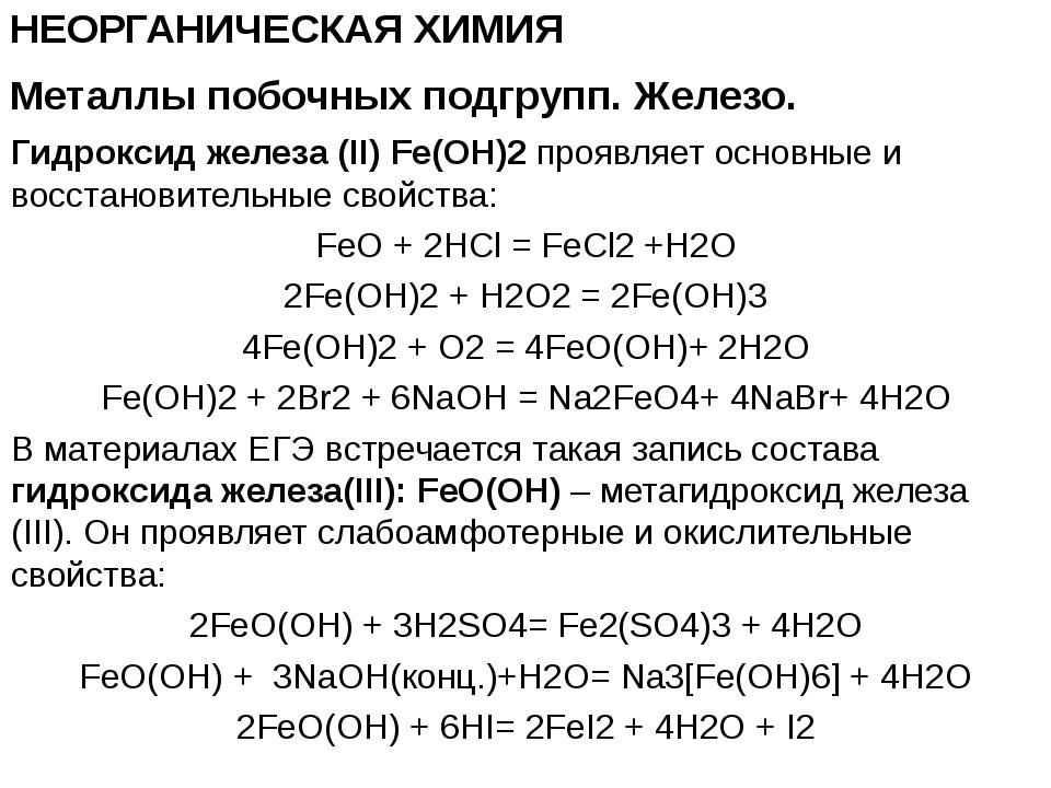 НЕОРГАНИЧЕСКАЯ ХИМИЯ Гидроксид железа (II) Fe(OH)2 проявляет основные и восст...