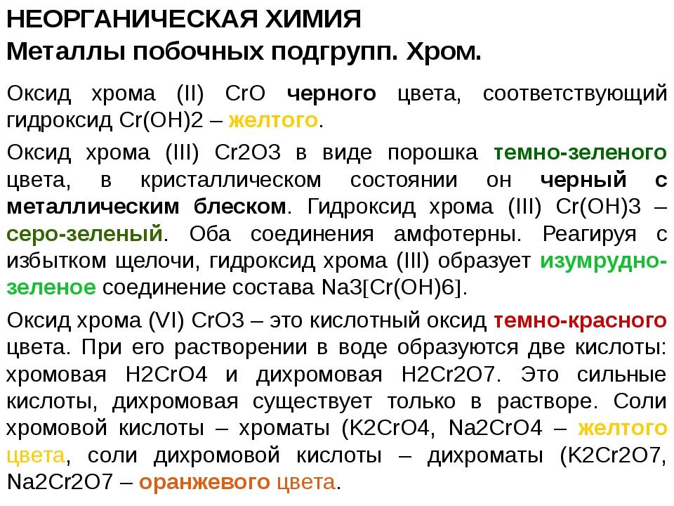 НЕОРГАНИЧЕСКАЯ ХИМИЯ Оксид хрома (II) CrO черного цвета, соответствующий гидр...