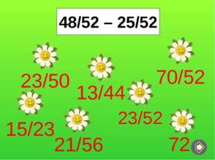Решите уравнения и вы узнаете, какое растение является символом жизни и счаст