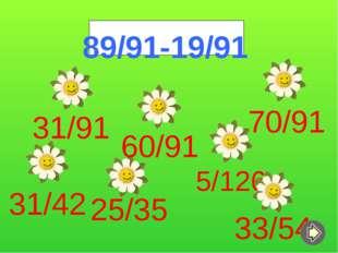 Решите уравнения и вы узнаете, какое растение является жемчужиной Приморского