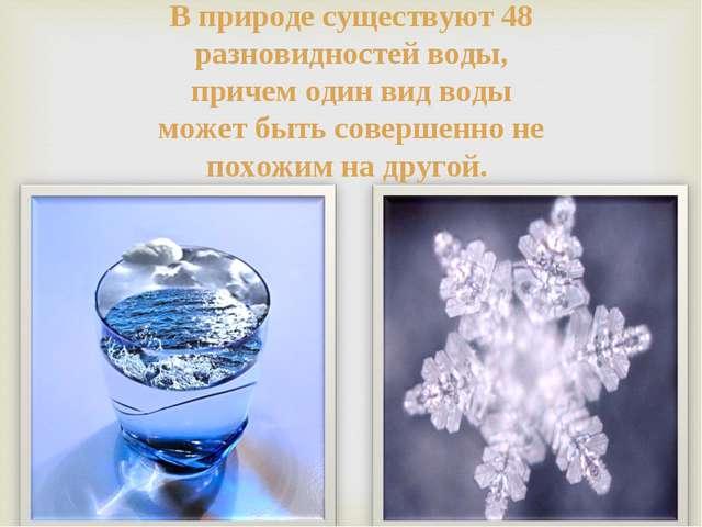 В природе существуют 48 разновидностей воды, причем один вид воды может быть...