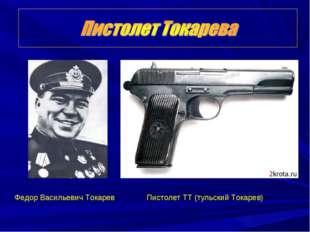 Пистолет ТТ (тульский Токарев) Федор Васильевич Токарев