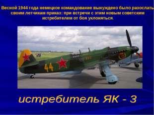 Весной 1944 года немецкое командование вынуждено было разослать своим летчика