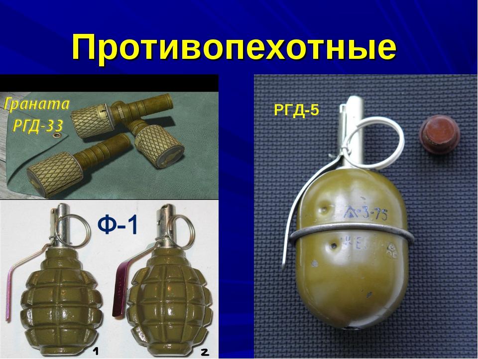 Противопехотные РГД-5