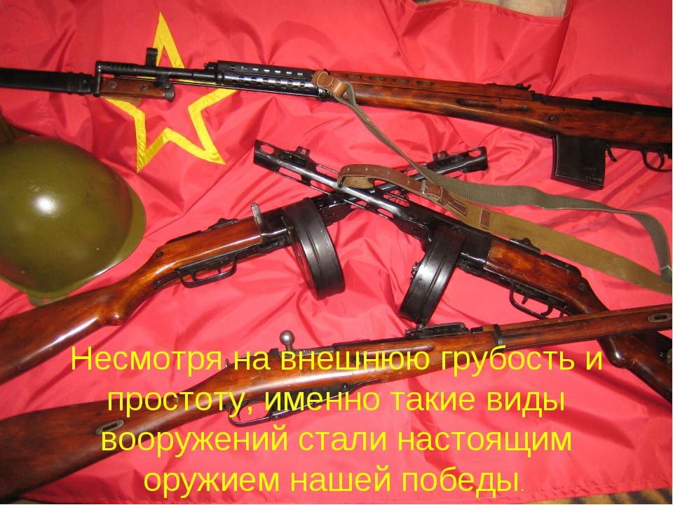 Несмотря на внешнюю грубость и простоту, именно такие виды вооружений стали н...