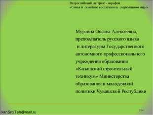 Мурзина Оксана Алексеевна, преподаватель русского языка и литературы Государс