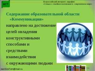 Содержание образовательной области «Коммуникация» направлено на достижение