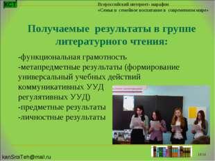 КСТ Получаемые результаты в группе литературного чтения: -функциональная грам