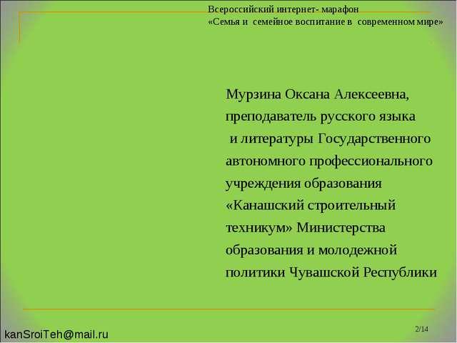 Мурзина Оксана Алексеевна, преподаватель русского языка и литературы Государс...